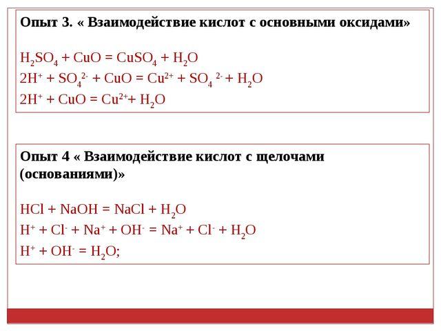 Опыт 3. « Взаимодействие кислот с основными оксидами» H2SO4+ CuO = CuSO4+ H...