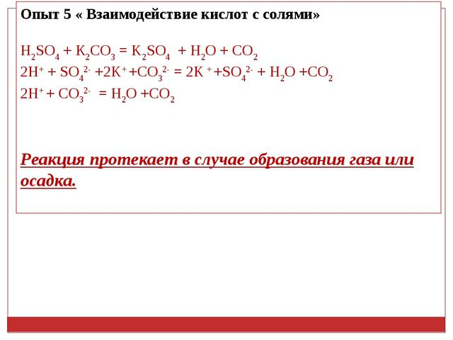 Опыт 5 « Взаимодействие кислот с солями» H2SO4+ К2СО3= K2SO4 + H2O + CO2 2...