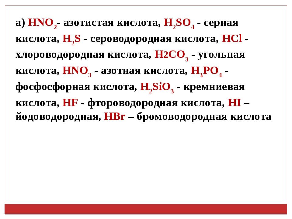 а) HNO2- азотистая кислота, H2SO4 - серная кислота, H2S - сероводородная кисл...