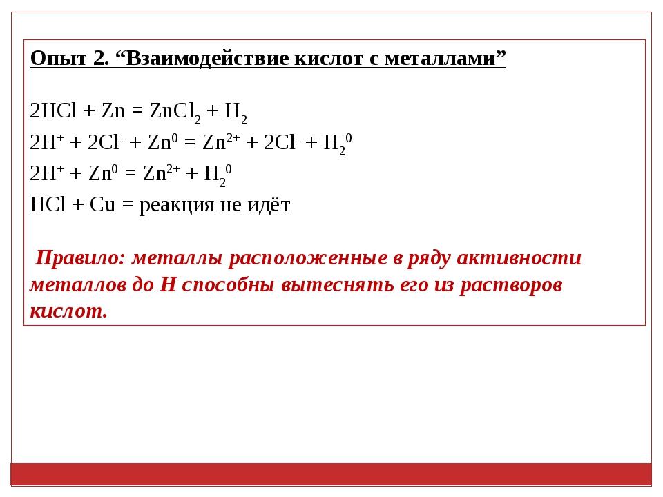 "Опыт 2. ""Взаимодействие кислот с металлами"" 2HCl + Zn = ZnCl2+ H2 2H++ 2Cl-..."