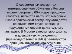 О современных элементах интегрированного обучении в России можно говорить с 6