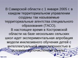 В Самарской области с 1 января 2005 г. в каждом территориальном управлении с