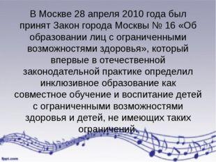 В Москве 28 апреля 2010 года был принят Закон города Москвы № 16 «Об образова