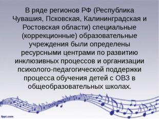 В ряде регионов РФ (Республика Чувашия, Псковская, Калининградская и Ростовск