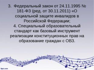3. Федеральный закон от 24.11.1995 № 181-ФЗ (ред. от 30.11.2011) «О социально