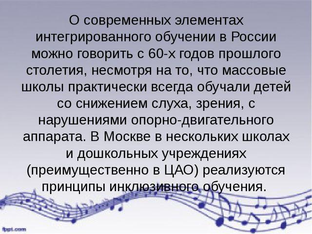 О современных элементах интегрированного обучении в России можно говорить с 6...