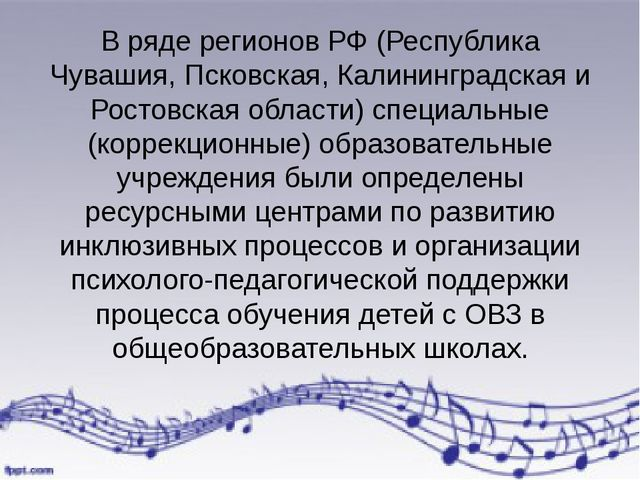 В ряде регионов РФ (Республика Чувашия, Псковская, Калининградская и Ростовск...