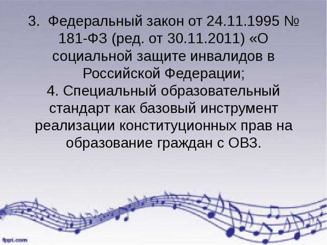 3. Федеральный закон от 24.11.1995 № 181-ФЗ (ред. от 30.11.2011) «О социально...
