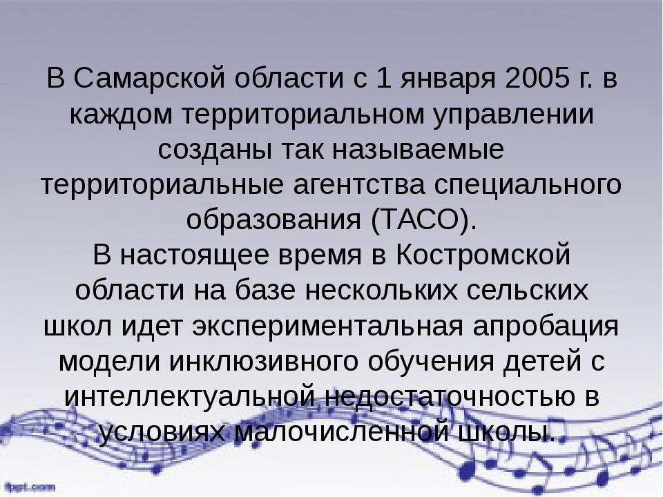 В Самарской области с 1 января 2005 г. в каждом территориальном управлении с...