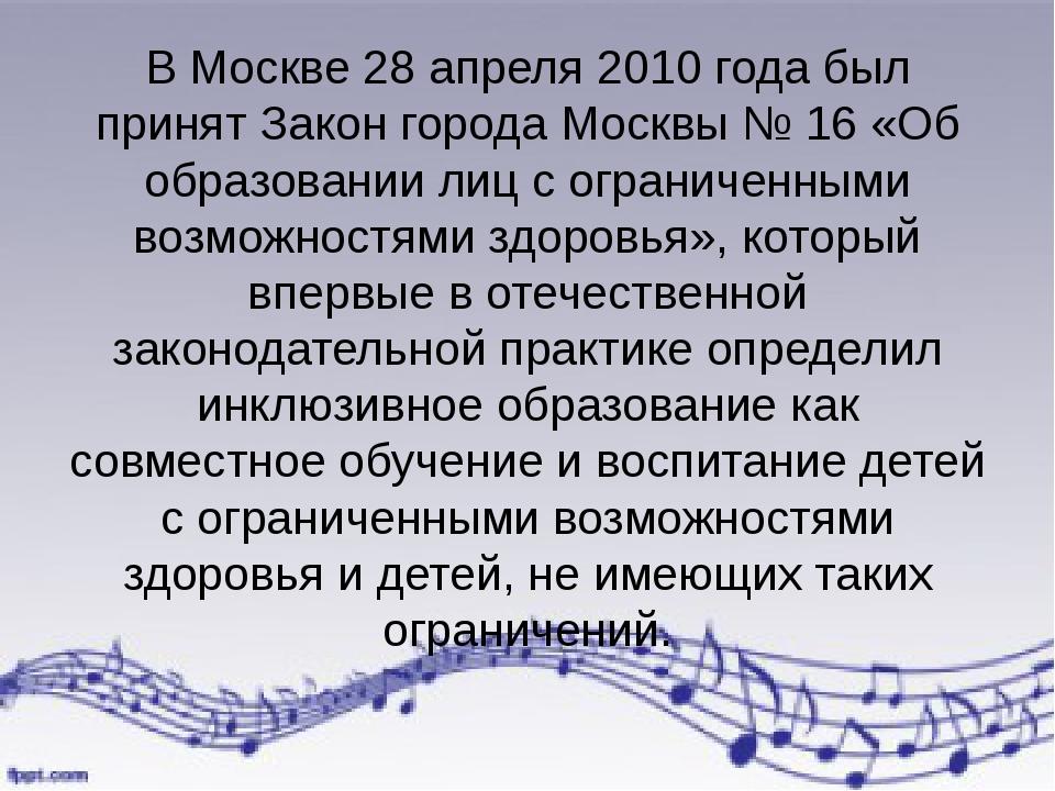 В Москве 28 апреля 2010 года был принят Закон города Москвы № 16 «Об образова...