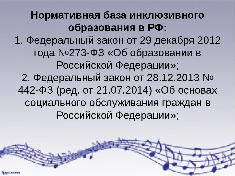 Нормативная база инклюзивного образования в РФ: 1. Федеральный закон от 29 де...