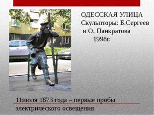 ОДЕССКАЯ УЛИЦА Скульпторы: Б.Сергеев и О. Панкратова 1998г. 11июля 1873 года