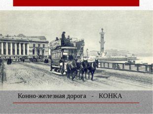 Конно-железная дорога - КОНКА
