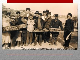 Торговцы пирожками и коробейники