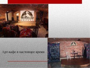 Арт-кафе в настоящее время