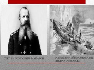 СТЕПАН ОСИПОВИЧ МАКАРОВ ЭСКАДРЕННЫЙ БРОНЕНОСЕЦ «ПЕТРОПАВЛОВСК»