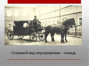 Основной вид передвижения - лошадь