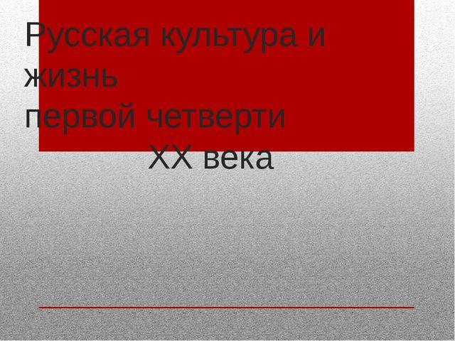 Русская культура и жизнь первой четверти XX века
