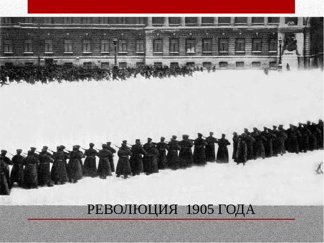 РЕВОЛЮЦИЯ 1905 ГОДА