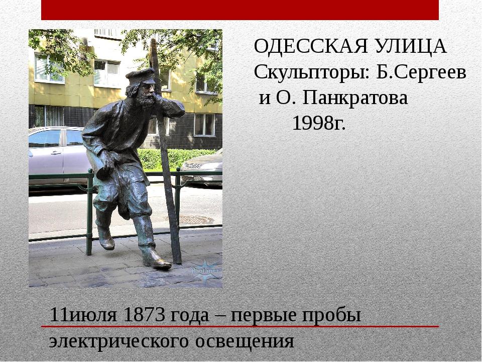 ОДЕССКАЯ УЛИЦА Скульпторы: Б.Сергеев и О. Панкратова 1998г. 11июля 1873 года...