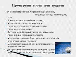 Проигрыш мяча или подачи Мяч считается проигранным принимающей командой, а по