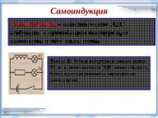 Самоиндукция * Самоиндукция – возникновение ЭДС индукции в проводящем контуре
