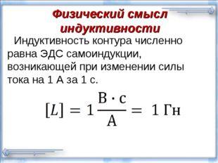 Физический смысл индуктивности Индуктивность контура численно равна ЭДС самои