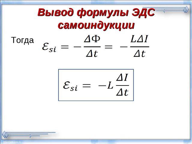Вывод формулы ЭДС самоиндукции Тогда
