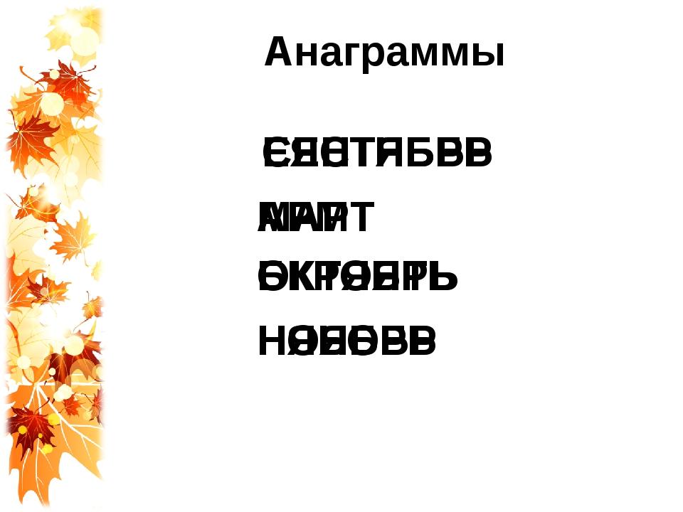 Анаграммы ЕЯСТНЬБР НОЯБРЬ МАРТ НЯЬОБР БКРОЯТЬ АРМТ СЕНТЯБРЬ ОКТЯБРЬ