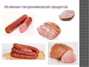 Из мясных гастрономических продуктов
