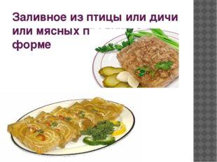 Заливное из птицы или дичи или мясных продуктов в форме