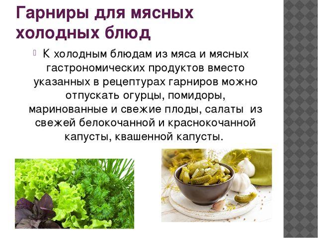 Гарниры для мясных холодных блюд К холодным блюдам из мяса и мясных гастроном...