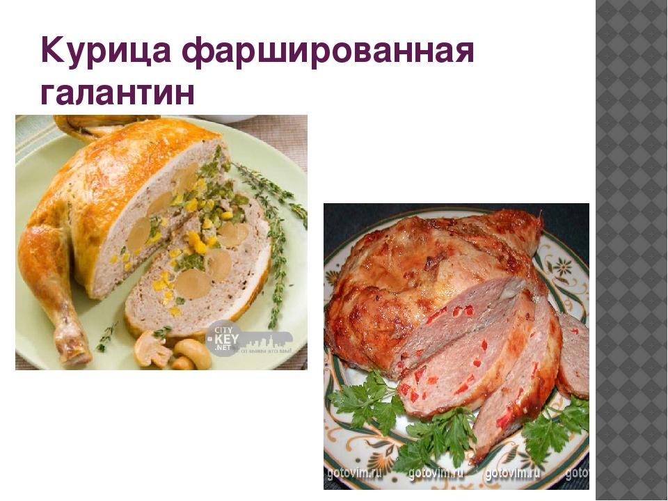 Рецепты блюд курица фаршированная