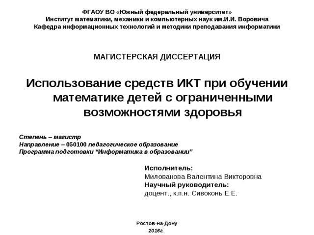 ФГАОУ ВО «Южный федеральный университет» Институт математики, механики и комп...
