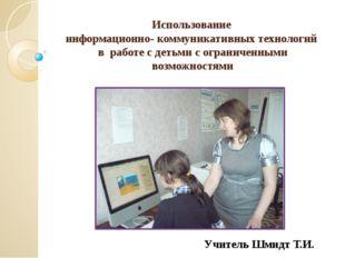 Использование информационно- коммуникативных технологий в работе с детьми с о