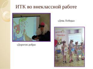 ИТК во внеклассной работе «Дорогою добра» «День Победы»