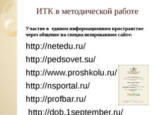 ИТК в методической работе Участие в едином информационном пространстве через