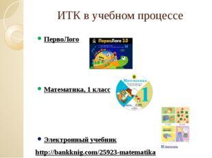 ИТК в учебном процессе ПервоЛого Математика, 1 класс Электронный учебник http