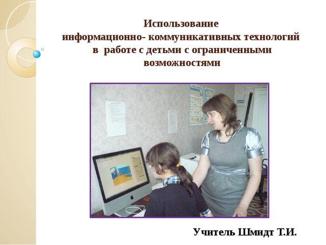 Использование информационно- коммуникативных технологий в работе с детьми с о...