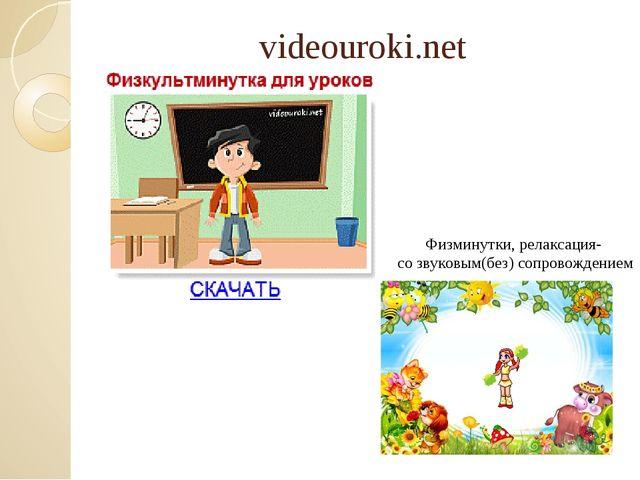 videouroki.net Физминутки, релаксация- со звуковым(без) сопровождением