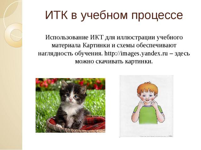 ИТК в учебном процессе Использование ИКТ для иллюстрации учебного материала К...