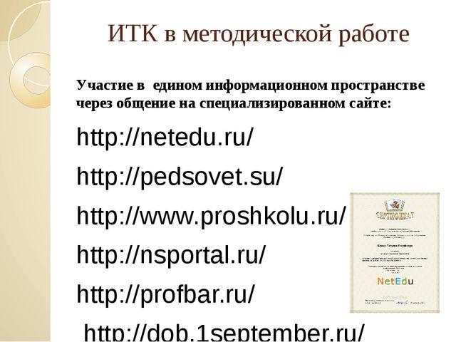 ИТК в методической работе Участие в едином информационном пространстве через...