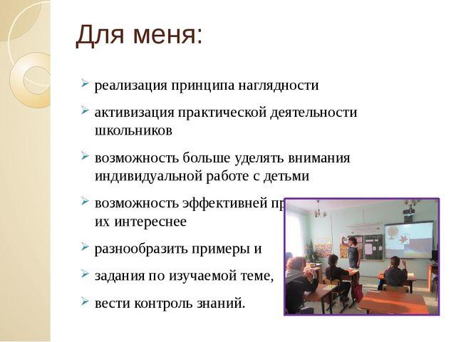 Для меня: реализация принципа наглядности активизация практической деятельнос...