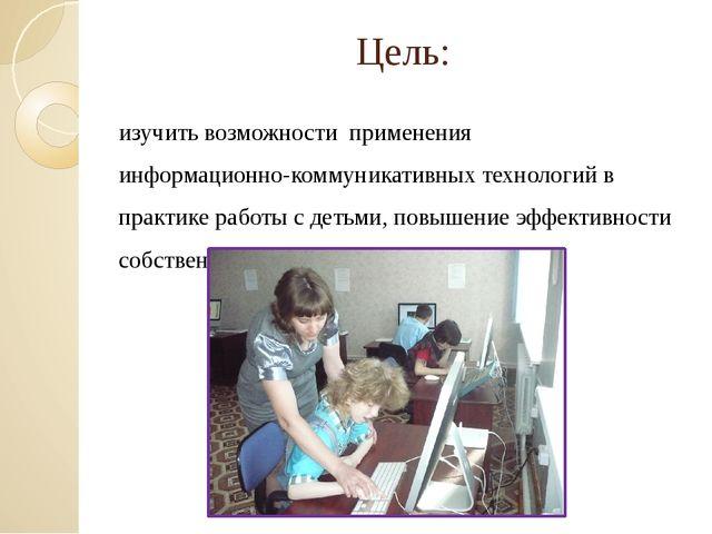 Цель: изучить возможности применения информационно-коммуникативных технологи...