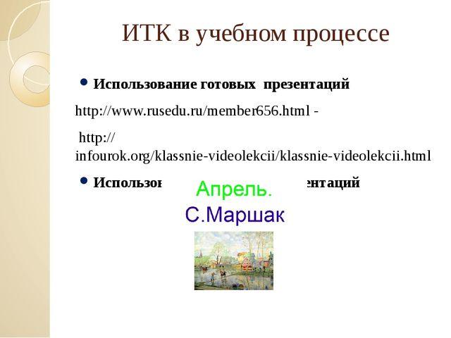 ИТК в учебном процессе Использование готовых презентаций http://www.rusedu.ru...