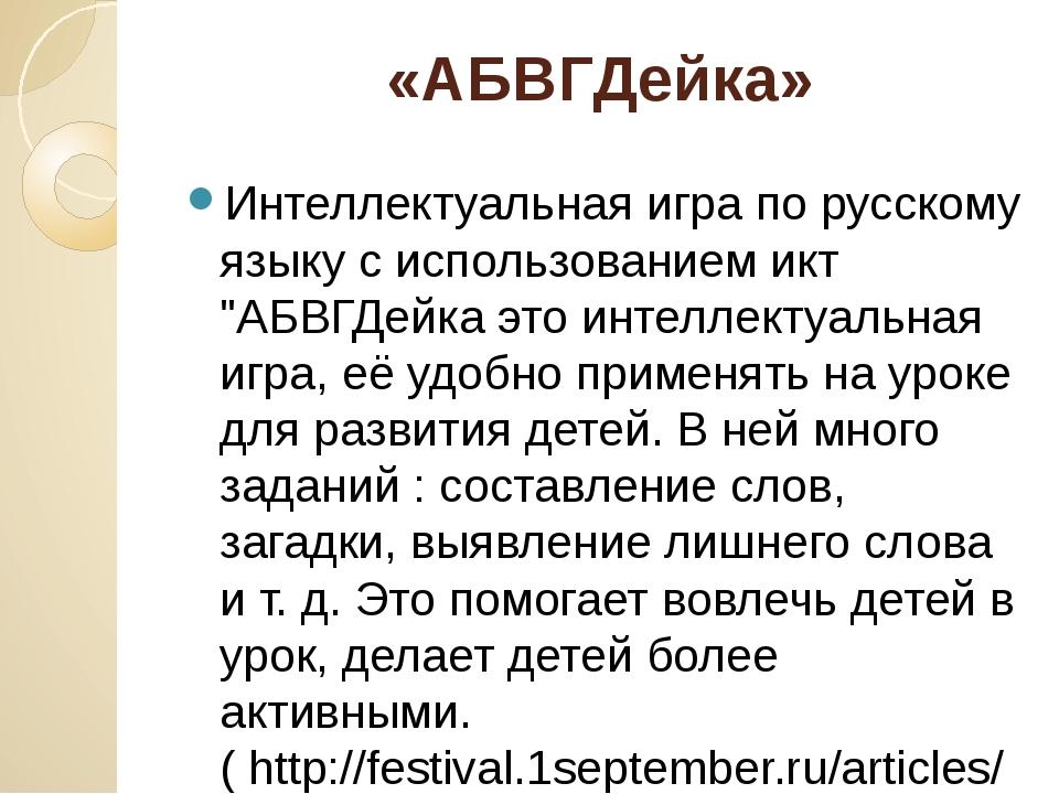 """«АБВГДейка» Интеллектуальная игра по русскому языку с использованием икт """"АБВ..."""