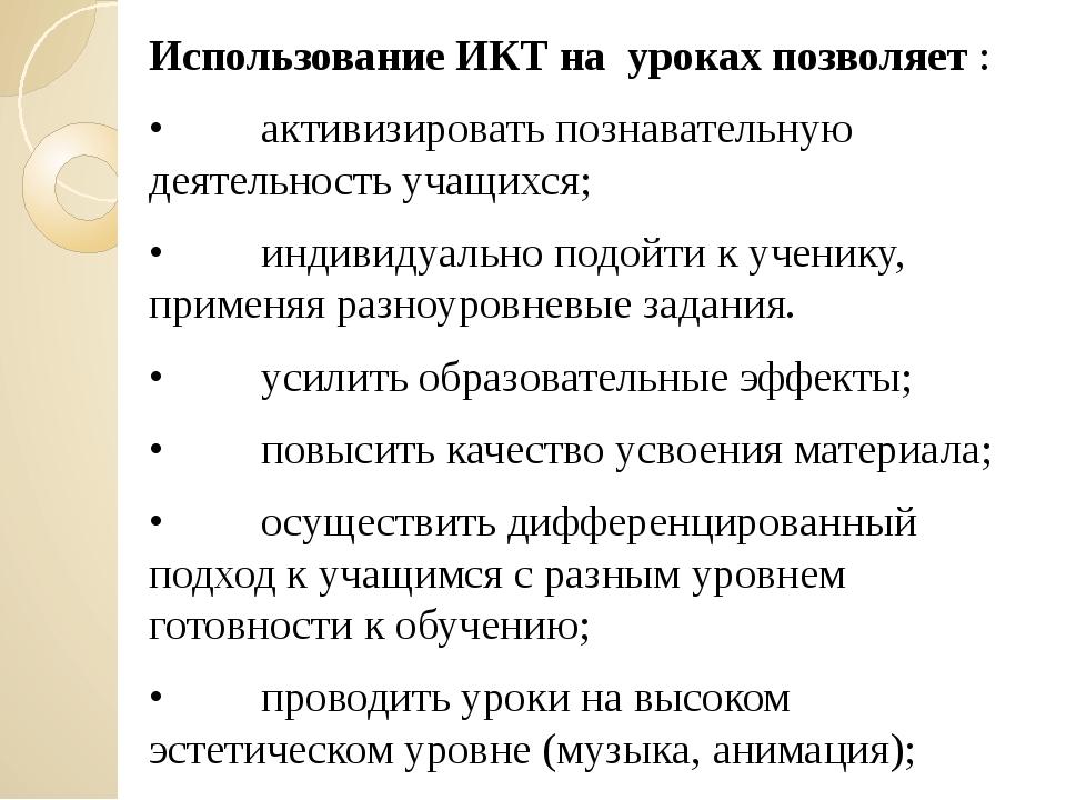 Использование ИКТ на уроках позволяет : • активизировать познаватель...