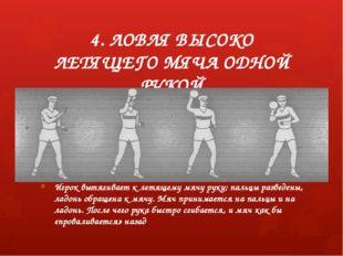 4. ЛОВЛЯ ВЫСОКО ЛЕТЯЩЕГО МЯЧА ОДНОЙ РУКОЙ Игрок вытягивает к летящему мячу ру