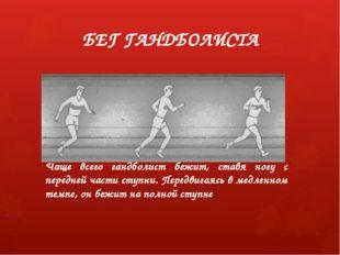 БЕГ ГАНДБОЛИСТА Чаще всего гандболист бежит, ставя ногу с передней части ступ