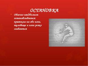 ОСТАНОВКА Обычно гандболист останавливается прыжком на обе ноги, туловище и н